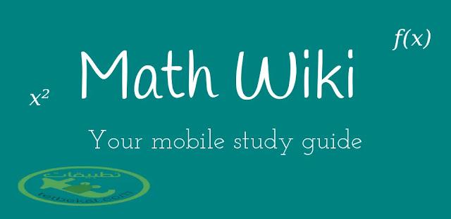 تنزيل Math Wiki - Learn Math  تطبيق دليل رياضيات شامل وكامل لنظام الاندرويد