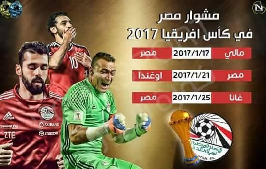 موعد مباريات المنتخب المصري في كاس الامم الافريقية 2017 بالجابون