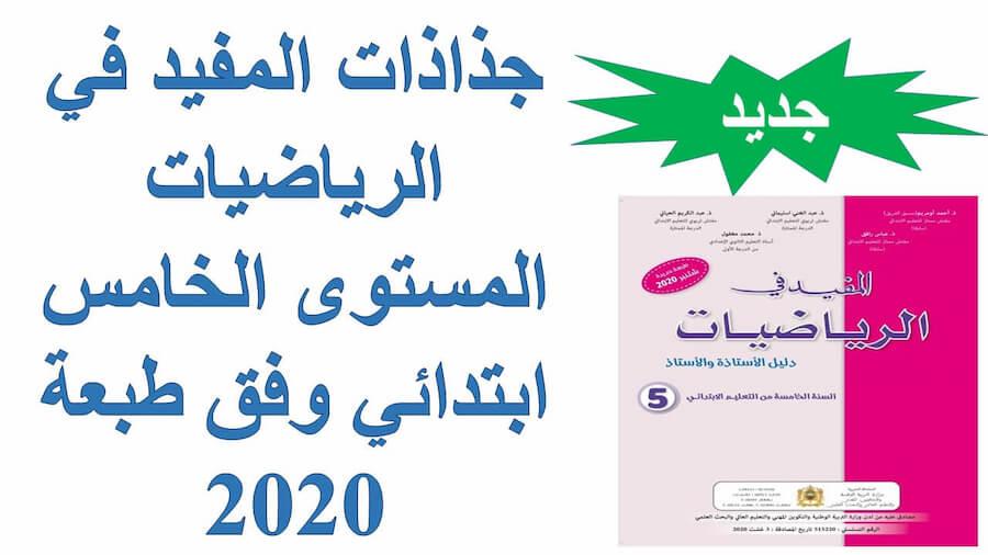 جذاذات المفيد في الرياضيات المستوى الخامس ابتدائي وفق طبعة 2020