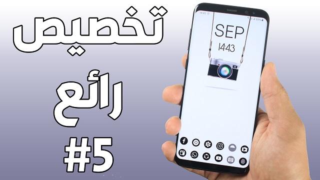إجعل هاتفك بهذا الشكل الموجود على هاتف مستر نورو للمعلوميات # 5