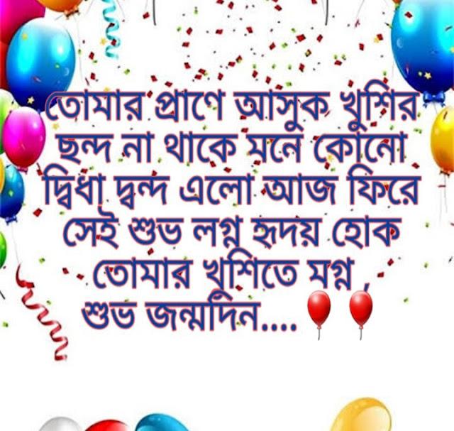 birthday-wishes-bengali