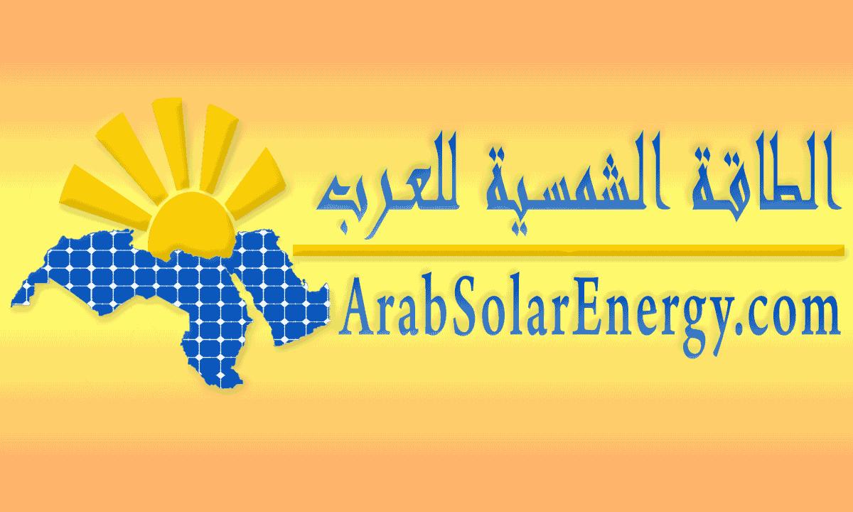 موقع الطاقة الشمسية للعرب