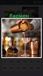 655 слов бармен разливает приготовленный коктейль 9 уровень