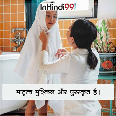 Emotional Mother Daughter Quotes in Hindi