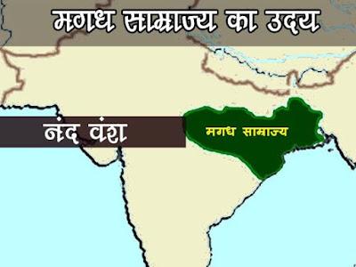 मगध साम्राज्य में नन्द वंश |  नन्द वंश | महापद्मनन्द  | Nand Vansh GK in Hindi