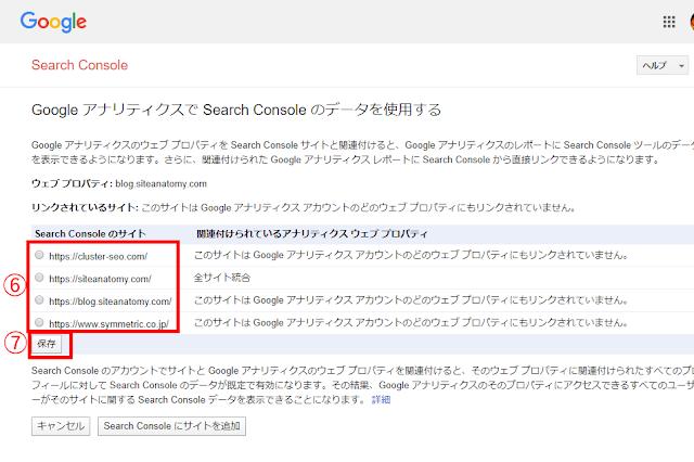Googleサーチコンソールでサイトを選択