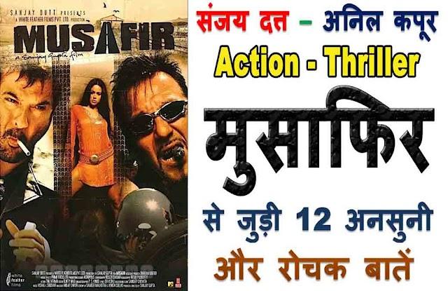 Musafir Movie Unknown Facts In Hindi: मुसाफिर फिल्म से जुड़ी 12 अनसुनी और रोचक बातें
