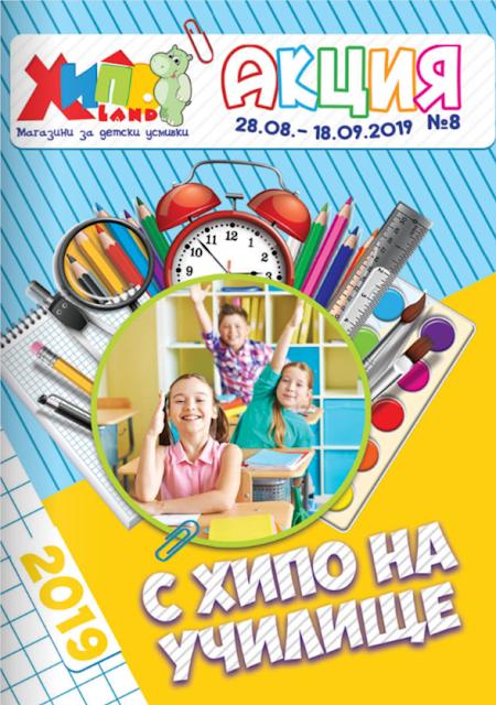 хипоенд - брошура за училище