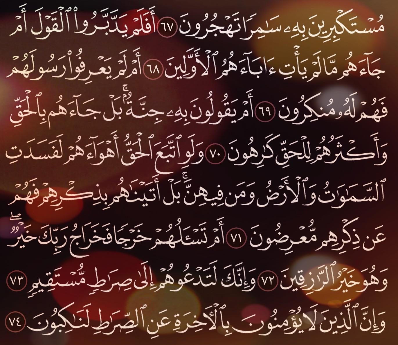 شرح وتفسير سورة المؤمنون Surah Al-Mu'minun ( من الآية 60 إلى الاية 81 )