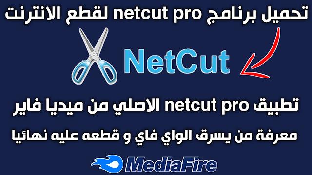 تحميل netcut pro من ميديا فاير للاندرويد تطبيق قطع الواي فاي بدون روت