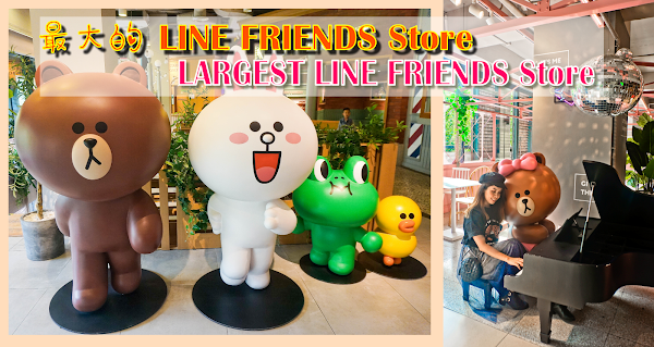 LARGEST LINE FRIENDS Store, Hang Zhou | 最大的LINE FRIENDS 店在杭州中国