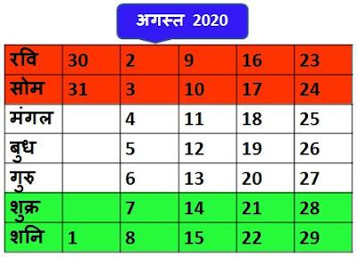 calendar of August 2020 : अगस्त 2020 कैलेंडर