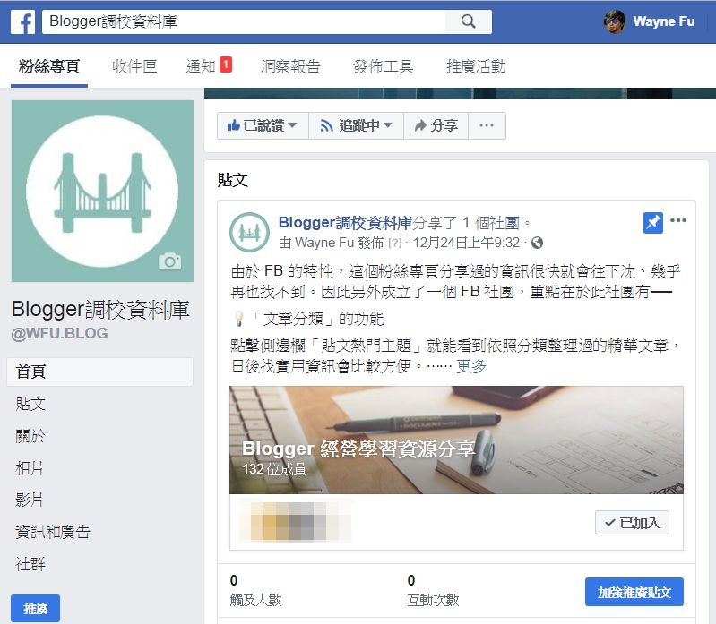 fb-group-add-member-2.jpg-FB 社團初期如何增加成員人數﹍心得整理