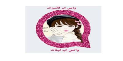 تحميل اخر تحديث واتساب الاميرات ضد الحظر 2020 الوردي الزهري البنفسجي lvwhatsapp