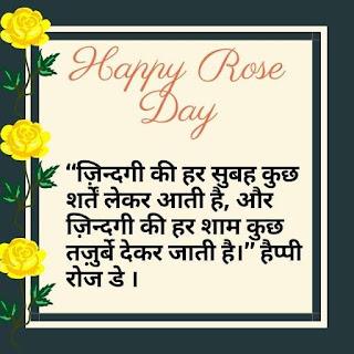 Rose Day Hindi Quotes
