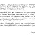 Δήμος Πάργας:Βασική Ενίσχυση 2019 Ελαιοπαραγωγών