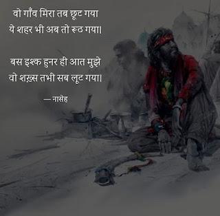 SHAYARI IN HINDI!LOVE SHAYARI IN HINDI FOR GIRLFRIEND