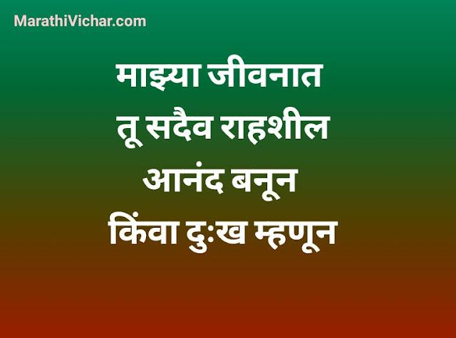 sad love quotes in marathi