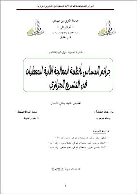 مذكرة ماستر: جرائم المساس بأنظمة المعالجة الآلية للمعطيات في التشريع الجزائري PDF