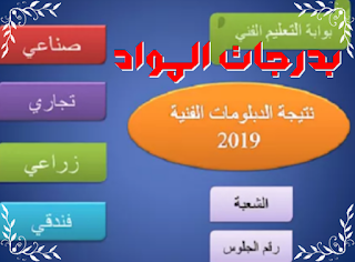 برقم الجلوس.. ننشر نتيجة امتحانات الدبلومات الفنية بدرجات المواد 2019