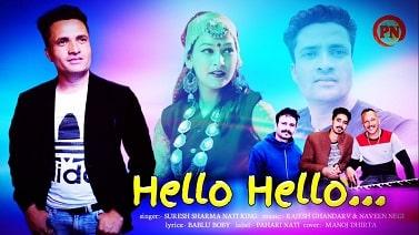 Hello Hello ( हेल्लो हेल्लो ) Lyrics In Hindi ~ Suresh Sharma