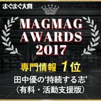 まぐまぐ大賞2017 専門情報部門【第1位】を受賞しました!