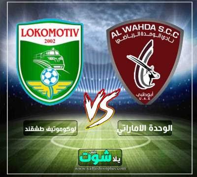 مشاهدة مباراة الوحدة الاماراتي ولوكوموتيف طشقند بث مباشر اليوم 4-3-2019 في دوري ابطال اسيا