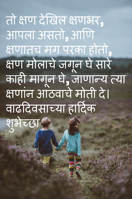 birthday wishes for brother in Marathi