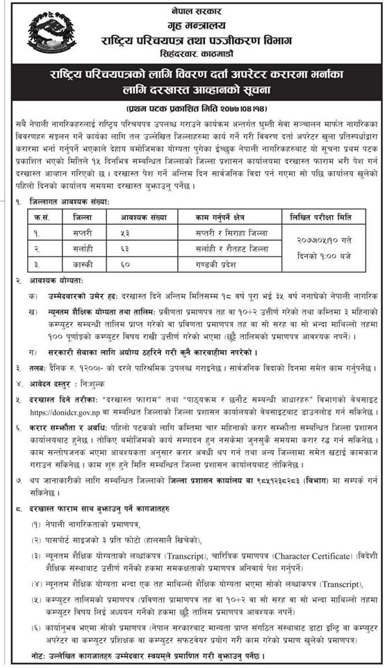 Data Entry Operators - 176 Post Vacancies Open For Nepal Government