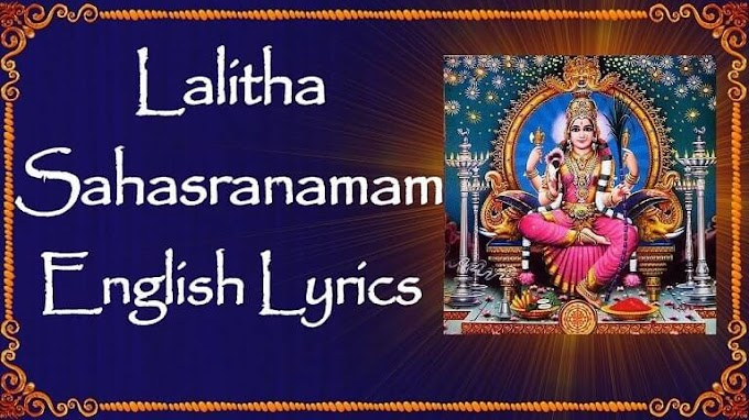 Lalitha Sahasranamam Lyrics in English - Lalitha Sahasranama Stotram