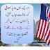 امریکہ میں دو پاکستانی کورونا سے جاں بحق، پاکستان کے کس شہر کے رہنے والے تھے؟ جانیئے اس خبر میں