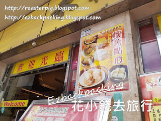 西貢海鮮套餐:永和海鮮酒家菜單