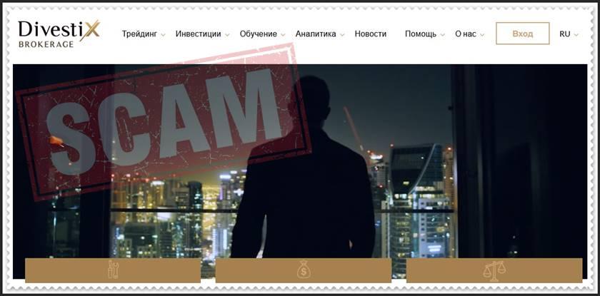 Мошеннический сайт divestixbrokerage.com – Отзывы? DivestiX Capital мошенники! Информация