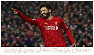 محمد صلاح يفوز بجائزة هدف شهر ديسمبر في ليفربول