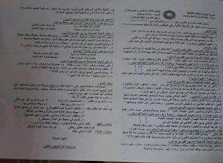 امتحان اللغة العربية تالته اعدادى ترم تانى الدقهلية 2021