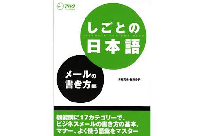 しごとの日本語メールの書き方編 - How to write Japanese email at work PDF Download