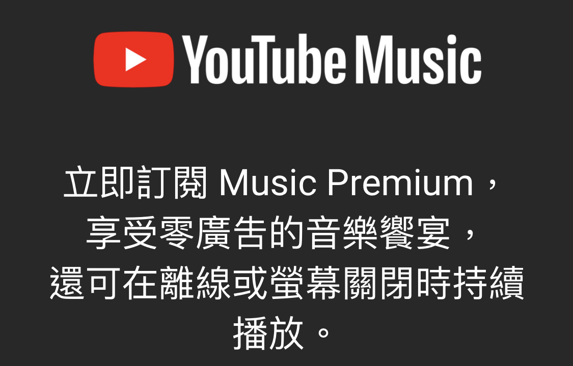 YouTube Music、YouTube Premium in Taiwan