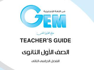 تحميل إجابات كتاب الشرح جيم Gem للصف الاول الثانوى الفصل الدراسى الثانى نسخة 2019
