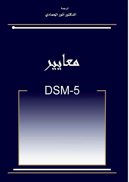 تحميل Dsm 5 الدليل التشخيصي والإحصائي الخامس-باللغة العربية PDF