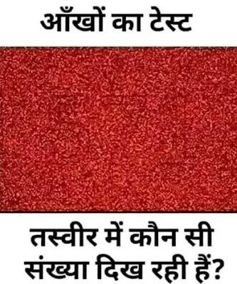 Lo Ker Lo baat Dr Nahi Ab Paheliya Karengi Aankho Ka Test
