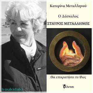 Από το εξώφυλλο του βιβλίου της Κατερίνας Μεταλληνού, «Ο Δάσκαλος Σταύρος Μεταλληνός: Θα επικρατήσει το Φως», και φωτογραφία της ίδιας