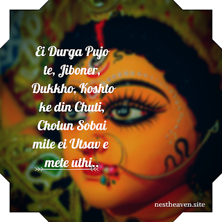 Durga-Puja-bengali-wishes