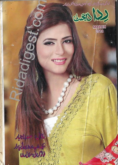 Rida Digest March 2018 Pdf Free Download