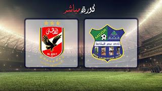 مشاهدة مباراة الأهلي ومصر المقاصة بث مباشر 10-04-2019 الدوري المصري