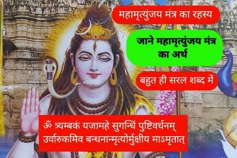 महामृत्युंजय मंत्र का अनोखा अर्थ | mahamritunjay mantra ka arth