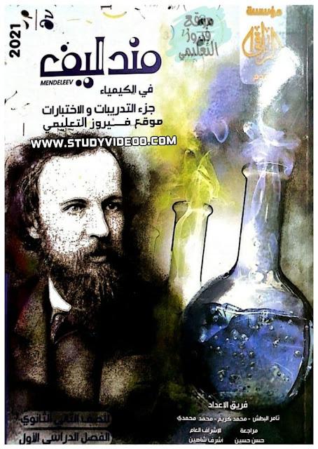 تنزيل كتاب مندليف في الكيمياء تانية ثانوي ترم اول2022