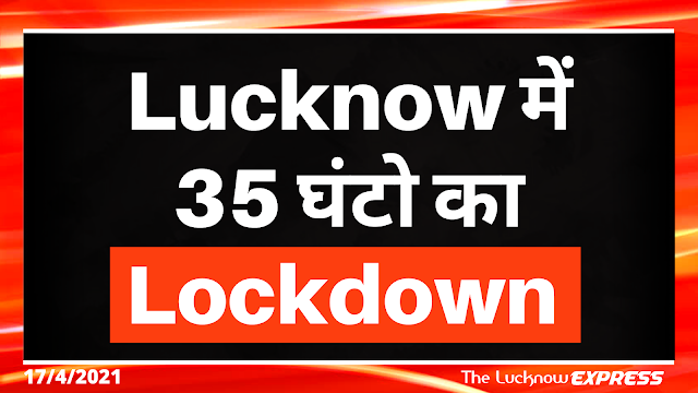 लखनऊ में लगने जा रहा 35 घंटो का Lockdown
