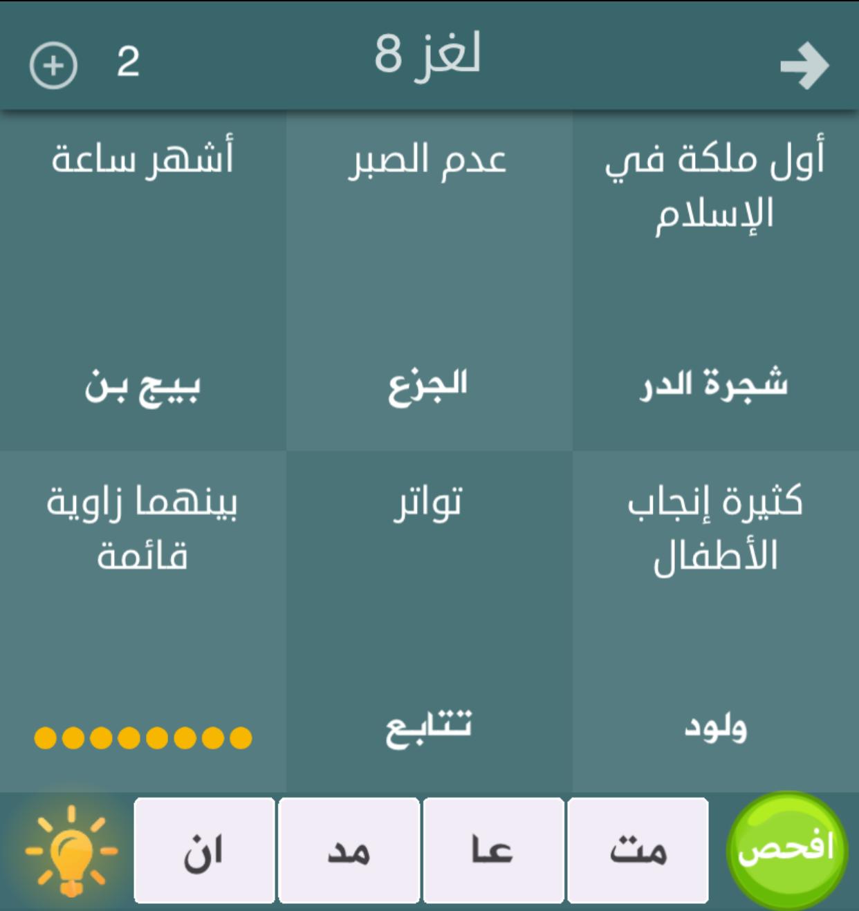 حل لعبة فطحل العرب لعبة معلومات عامة المجموعة الاولى لغز