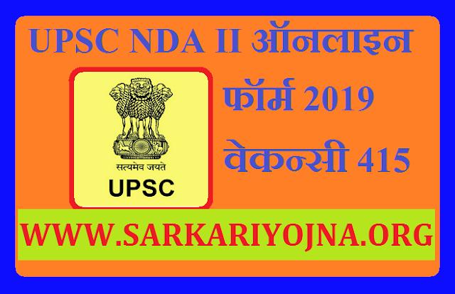 nda 2019 application form,upsc nda online form 2019,