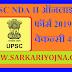 UPSC NDA II Online Form 2019 Date 07 August 2019